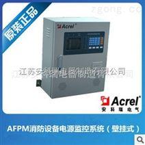 AFPM100型消防設備電源狀態監控器 壁掛式