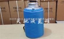 禹州天馳液氮容器/液氮桶/液氮冰淇淋罐