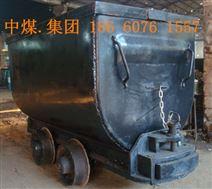 1吨固定车箱式矿车 中煤特色的矿车