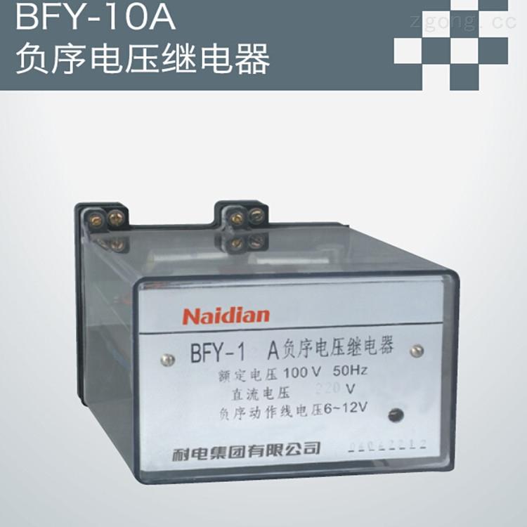 bfy-10a bfy-10a负序电压继电器