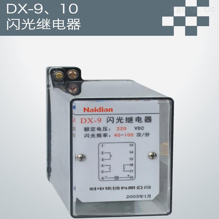 dx-9-dx-9,10闪光继电器