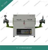 1200℃可定制管式实验炉1210型