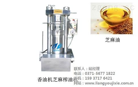 香油设备|香油机