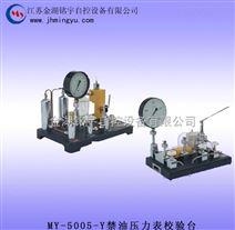 MY-5005-Y禁油压力表校验台