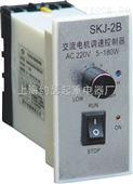 SKJ交流电机调速控制器