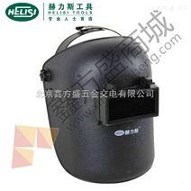 赫力斯(HELISI)电焊面罩062101 头戴式