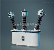 毕节JLS-35油浸式高压计量箱多少钱