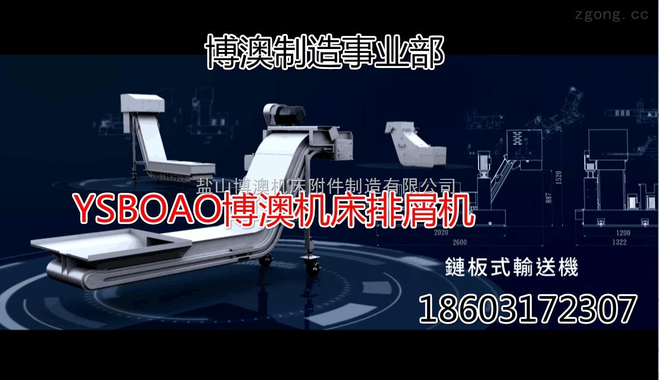 韩国威亚kh80g机床排屑机