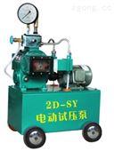 山西2D-SY電動試壓泵多少錢