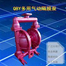 兩寸QBY系列氣動隔膜泵礦用泥漿泵