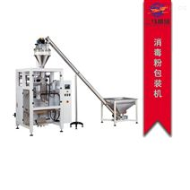全自動消毒粉包裝機 細粉狀物料生產機器