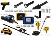 MPR200 系列多探頭輻射測量儀