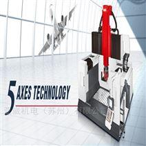 臺灣亞崴機電MEGA5G-8030五軸加工中心