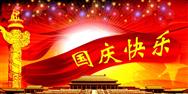 中国重工机械网2015国庆放假通知