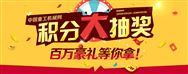 2015年度中国重工机械网积分抽奖活动正式开始