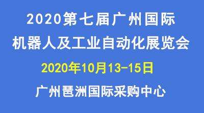 2020第七屆廣州國際機器人及工業自動化展覽會
