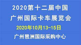 2020第十二屆廣州國際卡車展覽會