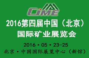 2015第四届北京矿业展